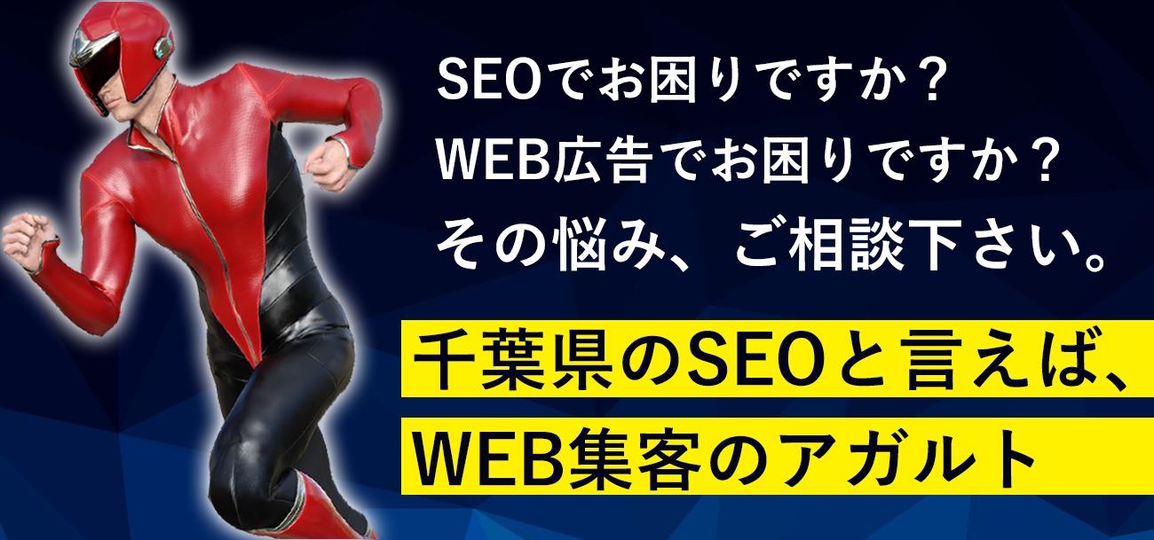 WEB集客のアガルト SEO
